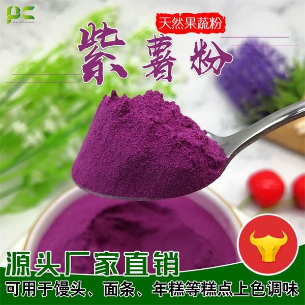 紫薯粉.jpg